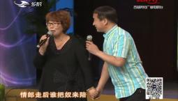 二人转总动员|嘉宾表演:郑桂云 佟长江演绎小帽《江北送情郎》