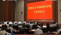 吉林省脱贫攻坚调研指导组座谈会召开