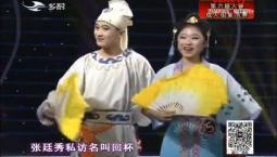 二人转总动员|先声夺人:黄浩 张曼演绎小帽《月牙五更》