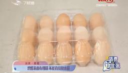 消費新主張|雞蛋表面有細菌 不能直接放冰箱_2020-06-12