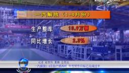 吉林報道|一汽解放1-4月份產銷兩旺 年度銷售目標已完成過半_2020-06-10