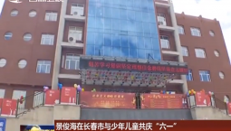 """景俊海在长春市与少年儿童共庆""""六一""""并实地检查学校防疫工作"""