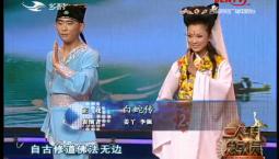二人转总动员 姜丫 李强演绎正戏《白蛇传》