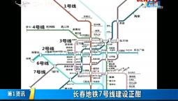 第1报道|长春地铁7号线建设正酣