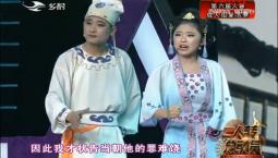 二人转总动员|拿手好戏:黄浩 张曼演绎正戏《包公断后》