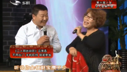 二人轉總動員|嘉賓表演:鄭桂云 孫忠宏演繹二人轉《馬前潑水》
