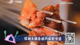7天食堂|探秘火爆春城的成都味道_2020-06-13