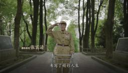 """""""感人瞬间""""系列微视频——《张富清》"""