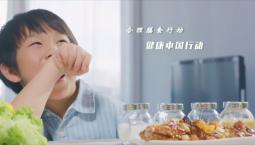 """合理膳食减盐行动宣传片 《""""味道淡一点,健康多一点""""》儿童篇"""