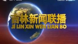 吉林新闻联播_2020-06-01