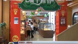 【粽情端午·家国印记】消费购物惠满佳节