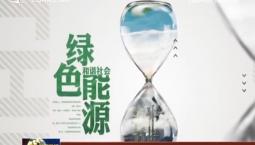 吉林省组织开展2020年全省节能宣传周系列活动