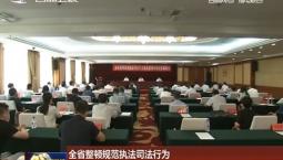 吉林省整顿规范执法司法行为 优化营商环境动员部署会在长春召开
