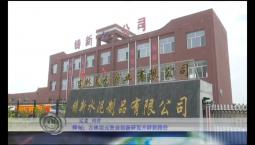 吉林报道|桦甸:吉林宗元管业创新研发开辟新路径_2020-07-28
