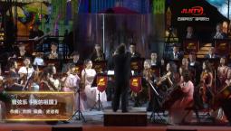 """""""流光溢彩""""第七届吉林省市民文化节丨管弦乐《我的祖国》"""