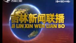 吉林新闻联播_2020-07-06