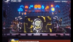 梅河口消夏避暑节开幕
