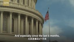 法国前外交官:美国不再掩饰遏制中国之心