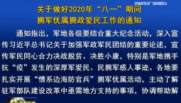 """关于做好2020年""""八一""""期间拥军优属拥政爱民工作的通知"""