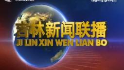 吉林新闻联播_2020-07-19