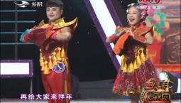 二人转总动员|先声夺人:贺晓双 庄柏冬演绎小帽《小拜年》