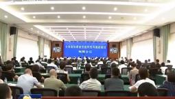 全省政协系统党建和党风廉政建设视频会议召开