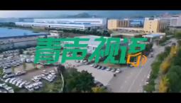 """【青声视语】中国经济""""转正"""",众多外媒这样说……"""