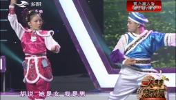 二人转总动员 拿手好戏:贺晓双 庄柏东演绎正戏《杨八姐打店》