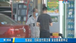 第1报道 加油站:扫码支付需注意 安全距离要牢记