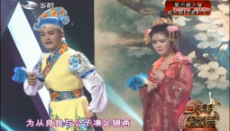 二人轉總動員|拿手好戲:彭麗 李廣俊演繹正戲《杜十娘》
