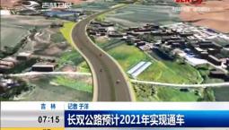 新闻早报|长双公路预计2021年实现通车