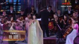 """""""流光溢彩""""第七届吉林省市民文化节丨女声独唱《炫境》"""