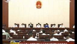 省十三届人大常委会第二十三次会议举行第二次全体会议