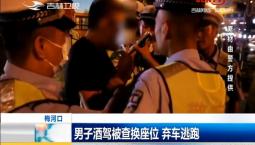 新闻早报|男子酒驾被查换座位 弃车逃跑