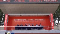 """吉林省森林消防总队举办第二届""""火焰蓝""""训练尖子大比武"""
