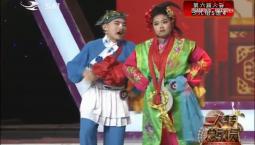 二人转总动员|好好学戏:黄福生 刘欣月演绎正戏《马前泼水》