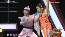二人转总动员|童声夺人:黄生悦 冯德健演绎小帽《九反朝阳》