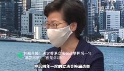 """林郑月娥:决定香港立法会选举押后一年 """"非常艰难"""" ,""""但是必须的"""""""