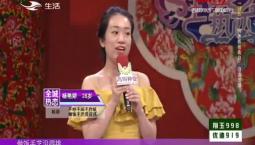 全城热恋|2号杨艳娇:不吵不闹不作妖 做饭手艺没得挑_2020-07-26