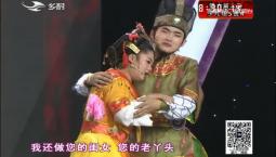 二人转总动员|勇往直前:黄福生 刘欣月演绎正戏《皇亲梦》