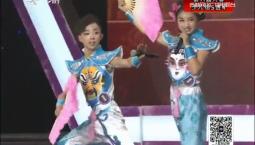 二人转总动员|勇往直前:黄生悦 冯德健表演京歌《说唱脸谱》
