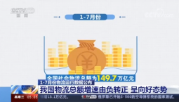 1-7月份物流運行數據公布 我國物流總額增速由負轉正 呈向好態勢