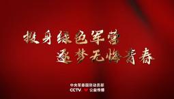 微电影版征兵公益宣传片丨《逐梦青春》