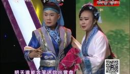 二人轉總動員 胡吉實 陳冰洋演繹正戲《郝搖旗殺妻》