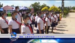 吉林报道|德惠:志愿者协会妇女联合会开展慰问活动_2020-08-04