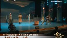 文化下午茶 吉剧《江姐》上演_2020-08-16