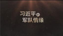 微视频|习近平的军队情缘
