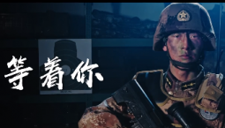 征兵宣传片丨狙击手:我在祖国需要的地方等着你