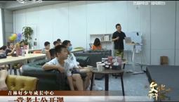 文化下午茶 一堂考古公开课_2020-08-16