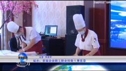 吉林报道|延吉:首届企业职工职业技能大赛落幕_2020-08-04